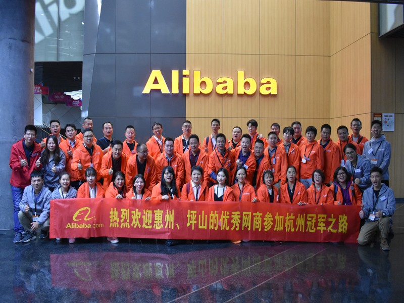 Three days of study at Alibaba headquarters