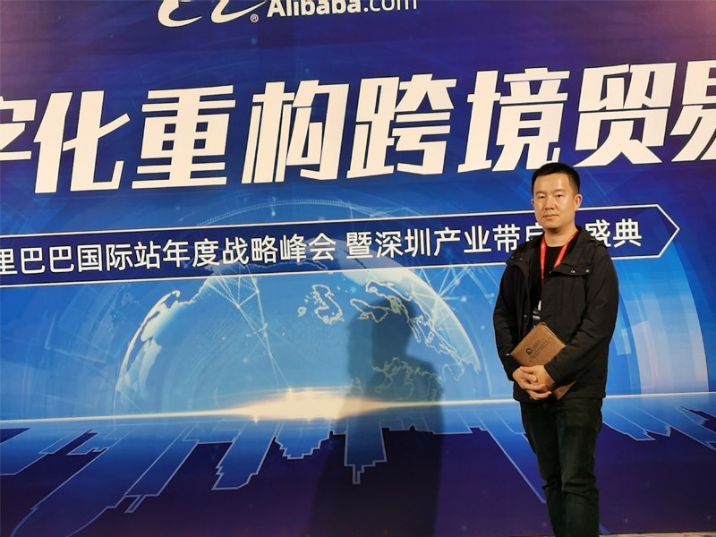 2020 Alibaba cross-border e-commerce industry grand ceremony held in Shenzhen